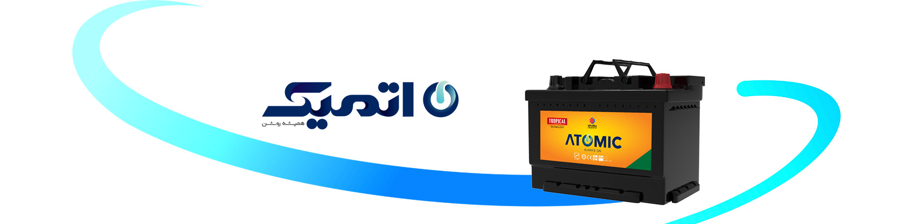 باتری تروپیکال اتمیک-تیپ L3