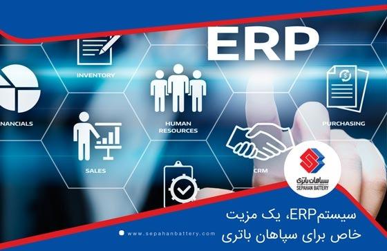 سیستم ERP ، یک مزیت خاص برای سپاهان باتری